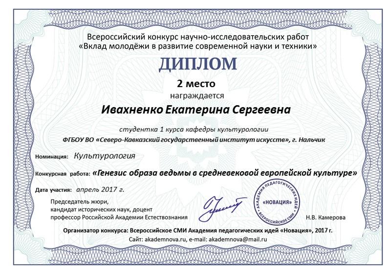 Конкурс научный потенциал россии